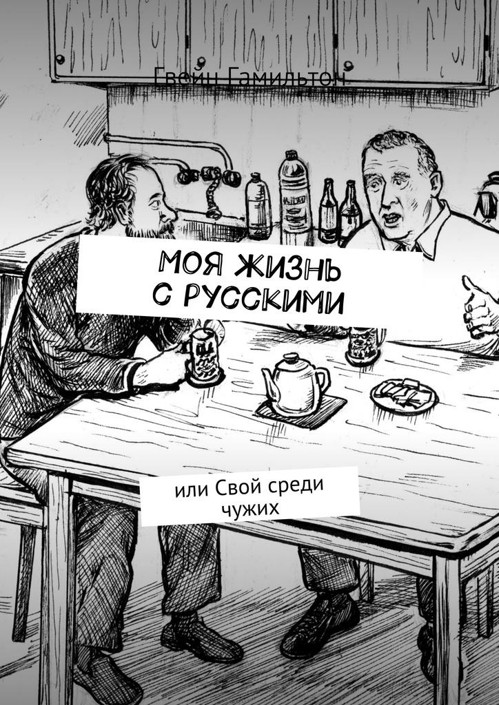 moya_zhizn_srusskimi