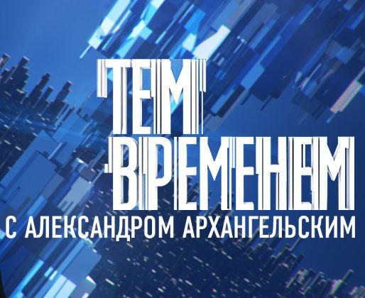Tem_vremenem