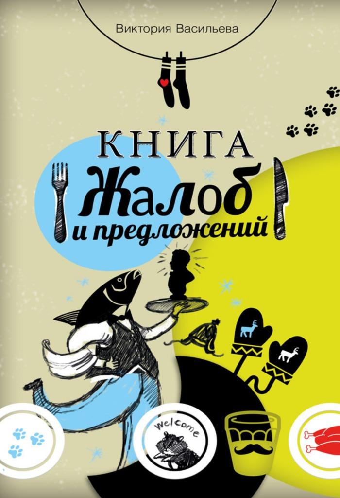 kniga_zhalob_i_predlozhenij