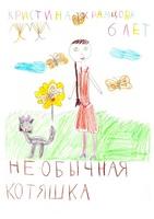 Кристина Храмцова Необячная котяшка