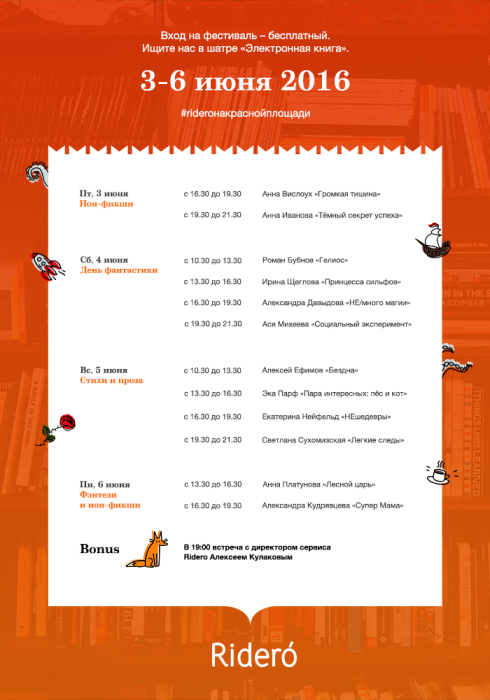 Красная площадь книжный фестиваль
