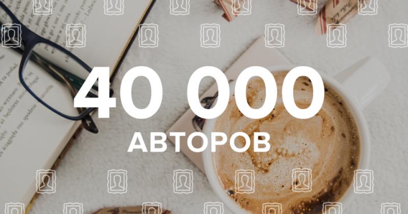 40 000 блог