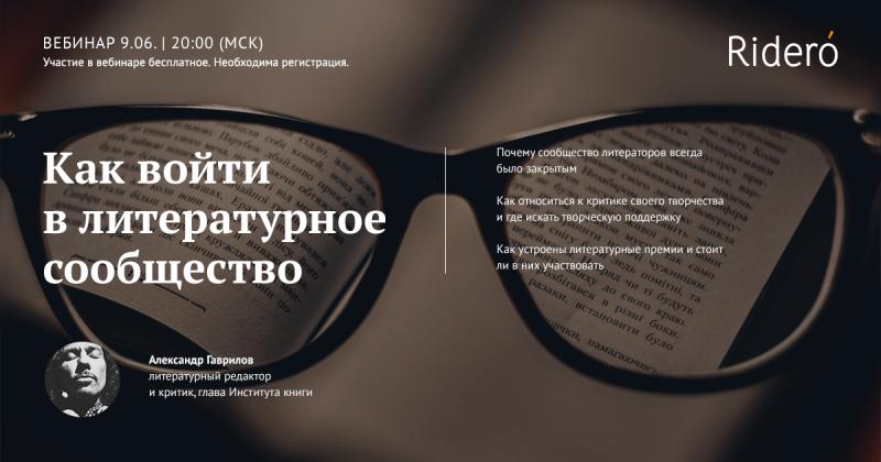 Gavrilov webinar