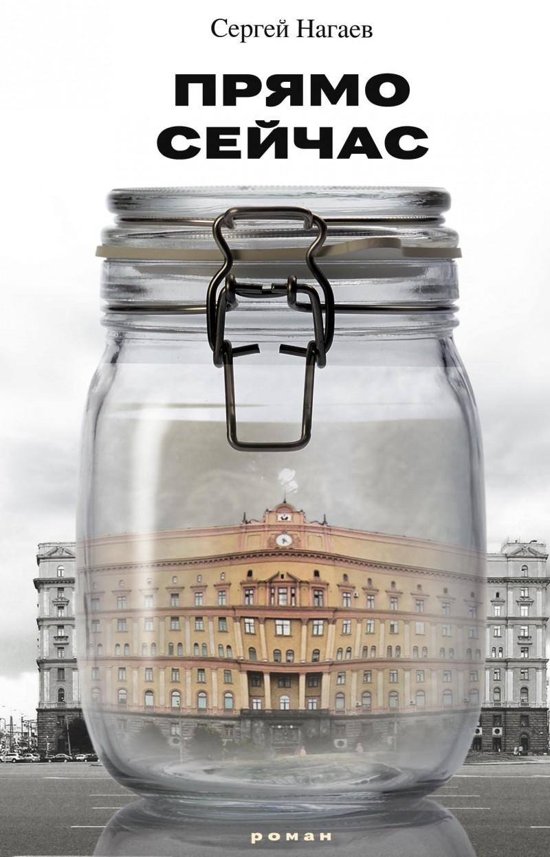 nagaev-priamo-seichas-cover
