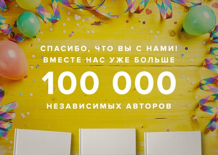 100_000_блог