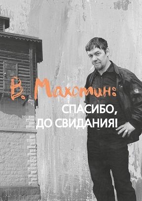 v_mahotin_spasibo_dosvidani1