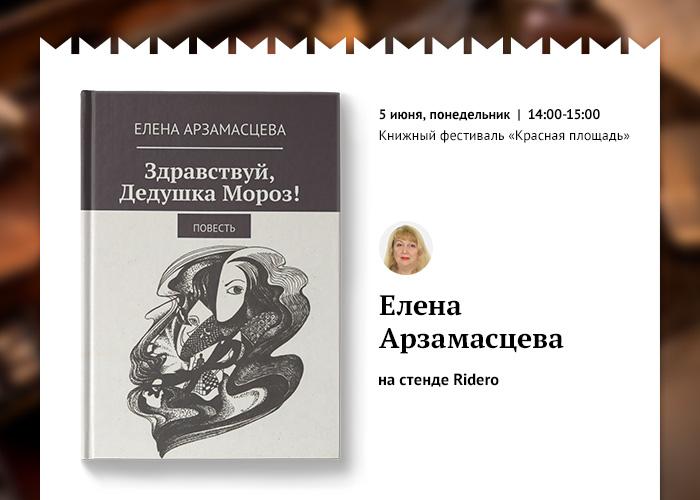 Арзамасцева_вк