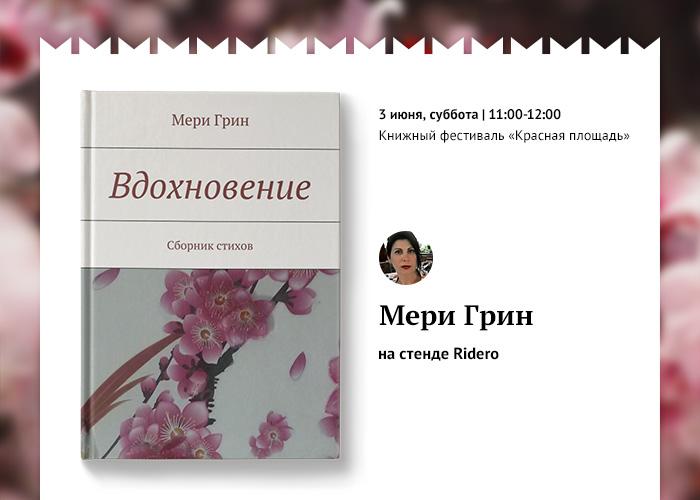 Грин_вк