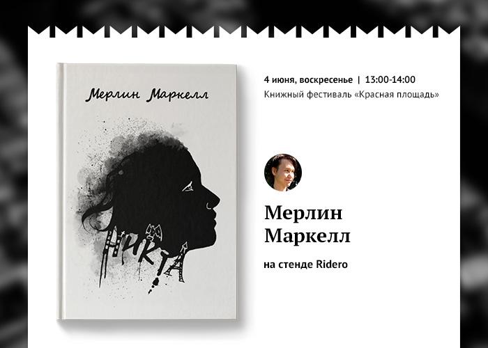 Маркелл_вк