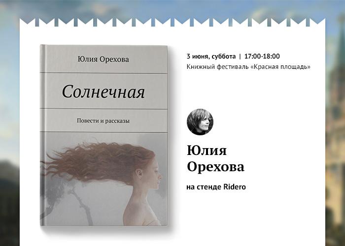 Орехова_вк