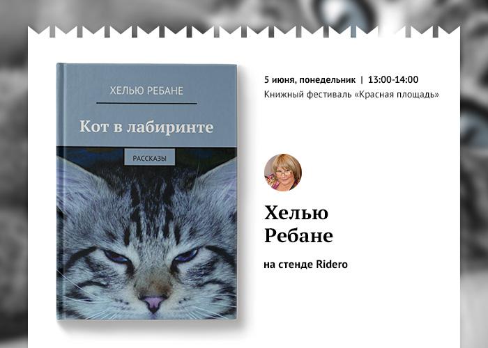 Ребане_вк