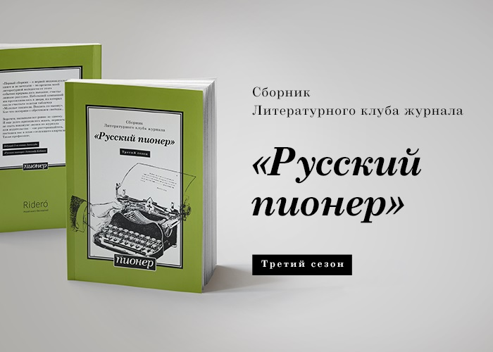 Русский пионер пост блог
