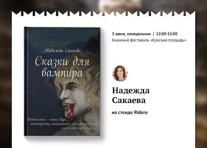 Сакаева_вк
