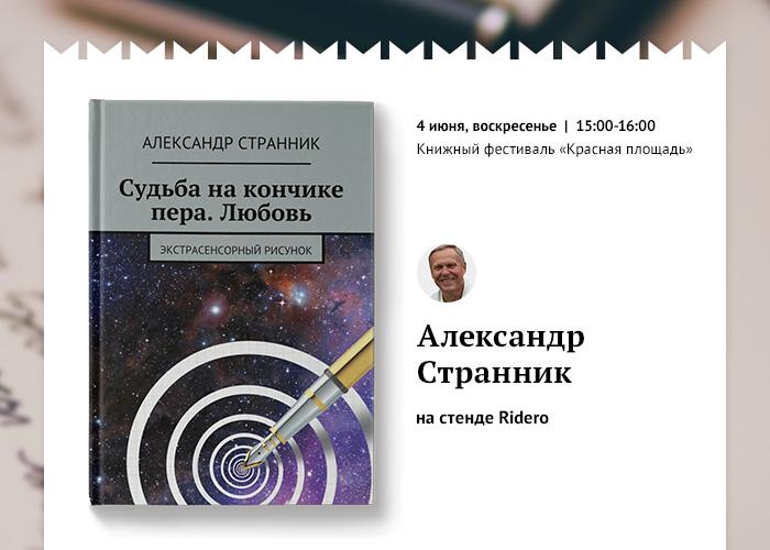 Странник_вк
