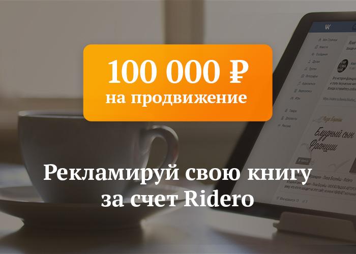 100-000-prodvij-vk