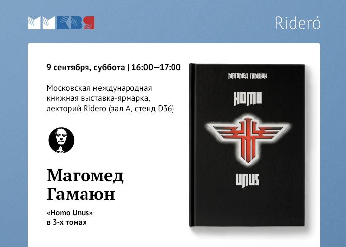 Магомедов (Гамаюн)_интервью_ммквя_вк