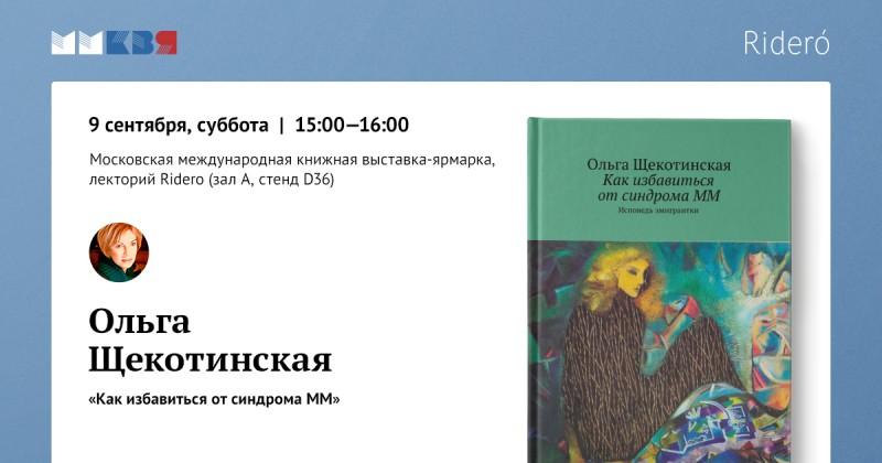 Щекотинкая_Интервью ммквя FB