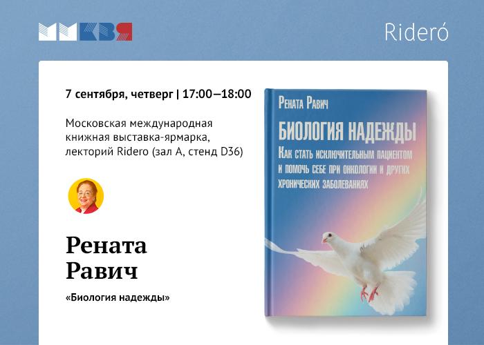 Рената Равич_интервью_ммквя_вк