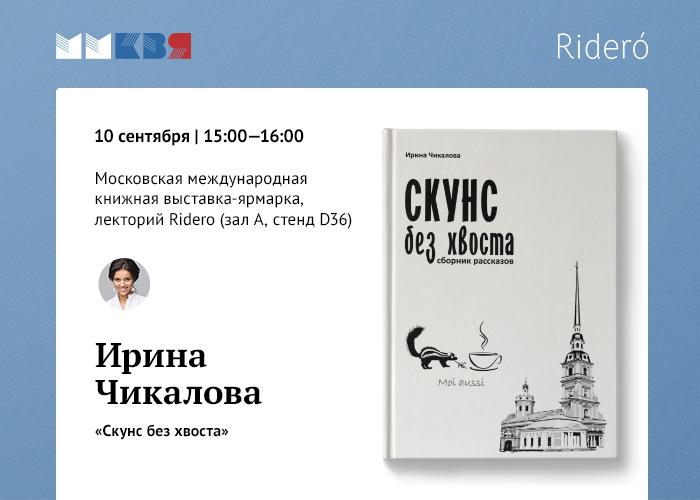 Чикалова_интервью_ммквя_вк