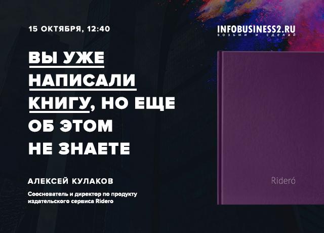 инфоконференция-джет
