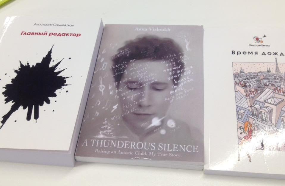 На фото: книги, представленные авторами Ridero во Франкфурте (слева направо): «Главный редактор» А. Ольшевская, «Громкая тишина» А. Вислоух (в переводе на английский язык), «Время дождя» О. де Бенуа.