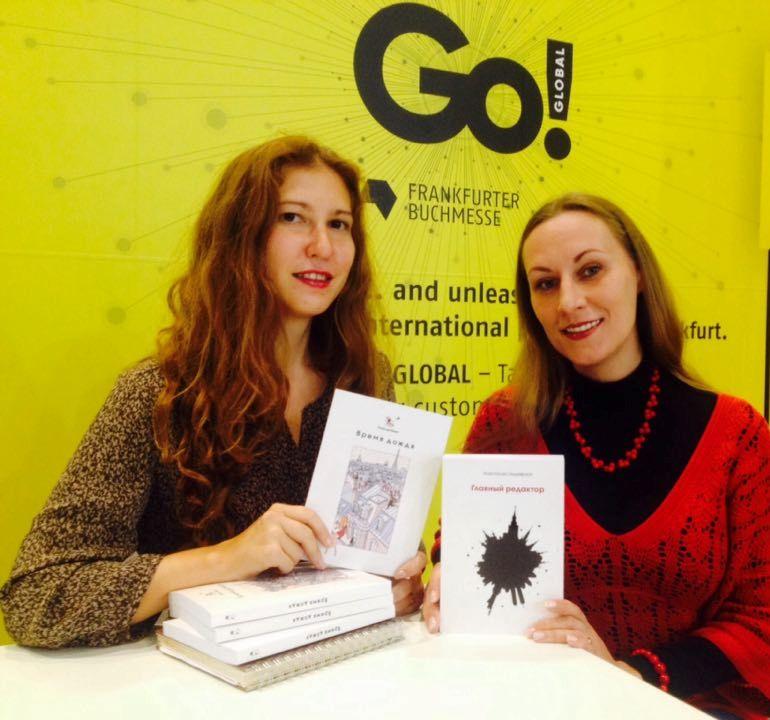 На фото: писатели Ольга де Бенуа и Анастасия Ольшевская на Франкфуртской книжной выставке-2017