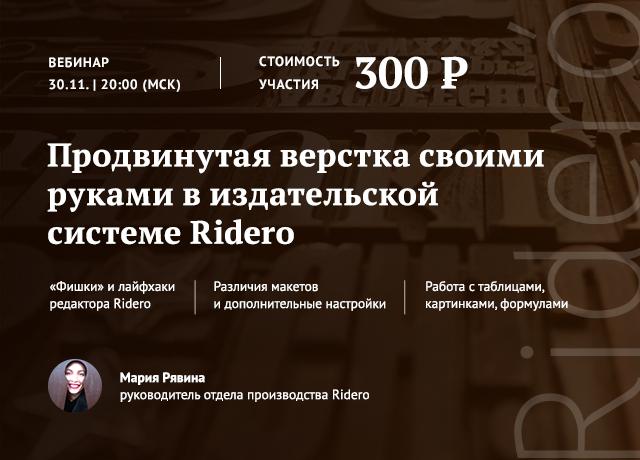 вебинар-платный11-blog (1)