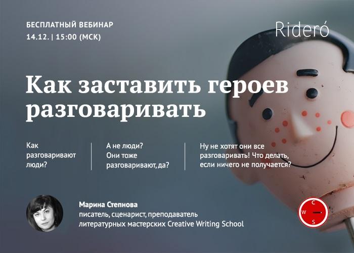 вебинар-12-vk copy