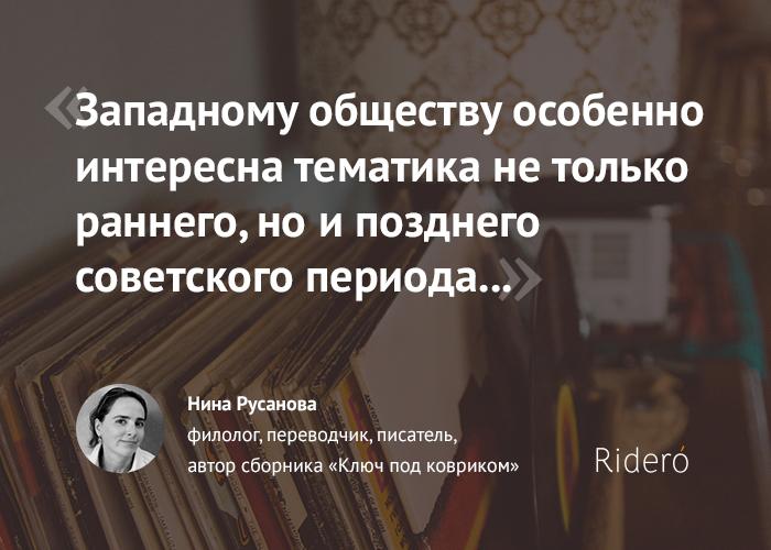 Нина-Русанова-вк