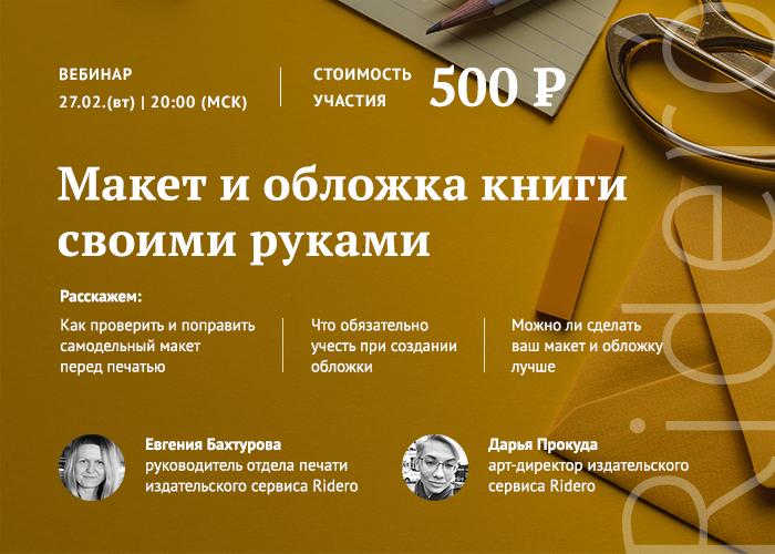 вебинар-платный13-vk_ап