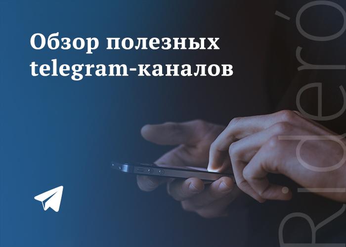 телеграмм-каналы-_-вконтакт