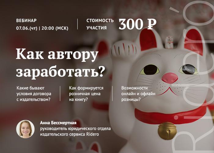 вебинар-платный14-vk (1)