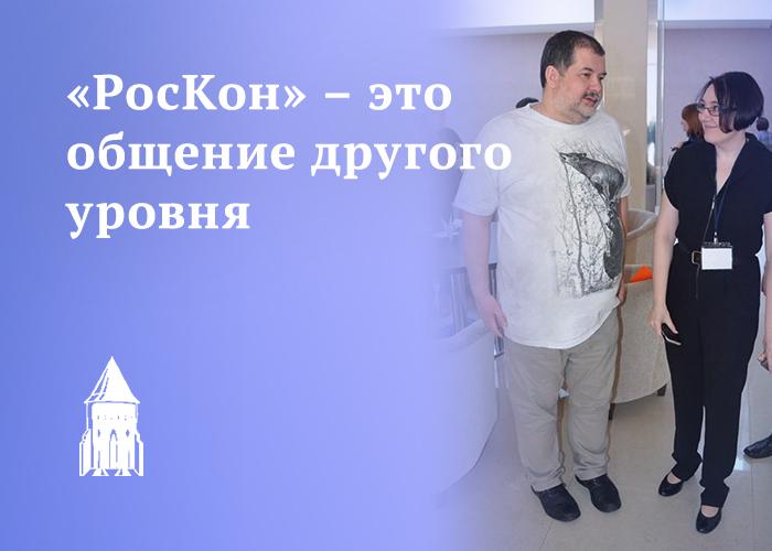 вк-роскон