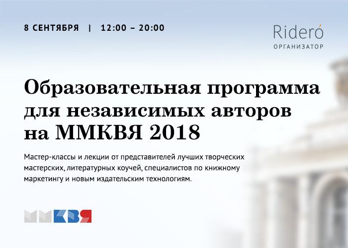 MIBF-2018_lecture_vk (1)