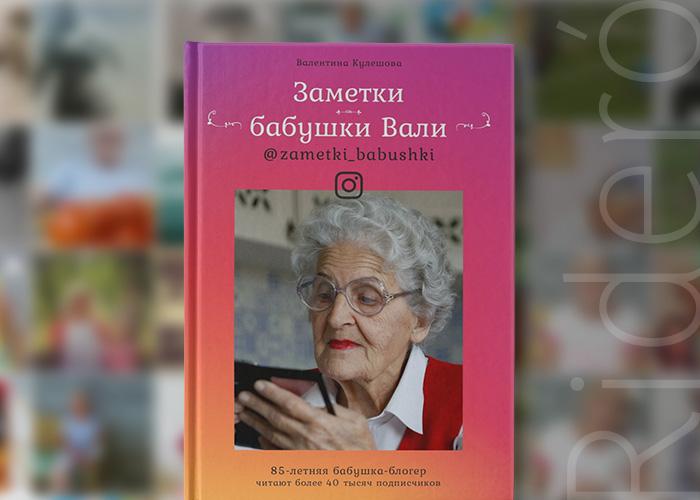 Baba Valya vk