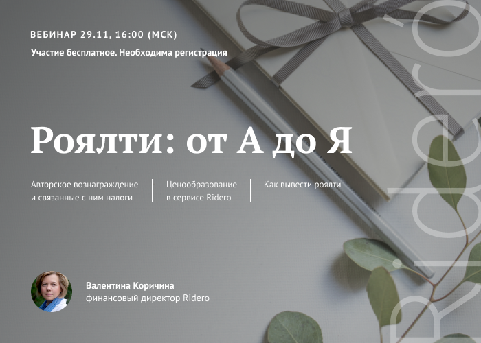 webinar-royalty-vk