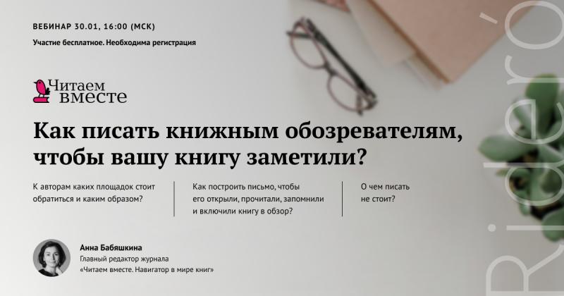 webinar-Chitaem-fb (1)