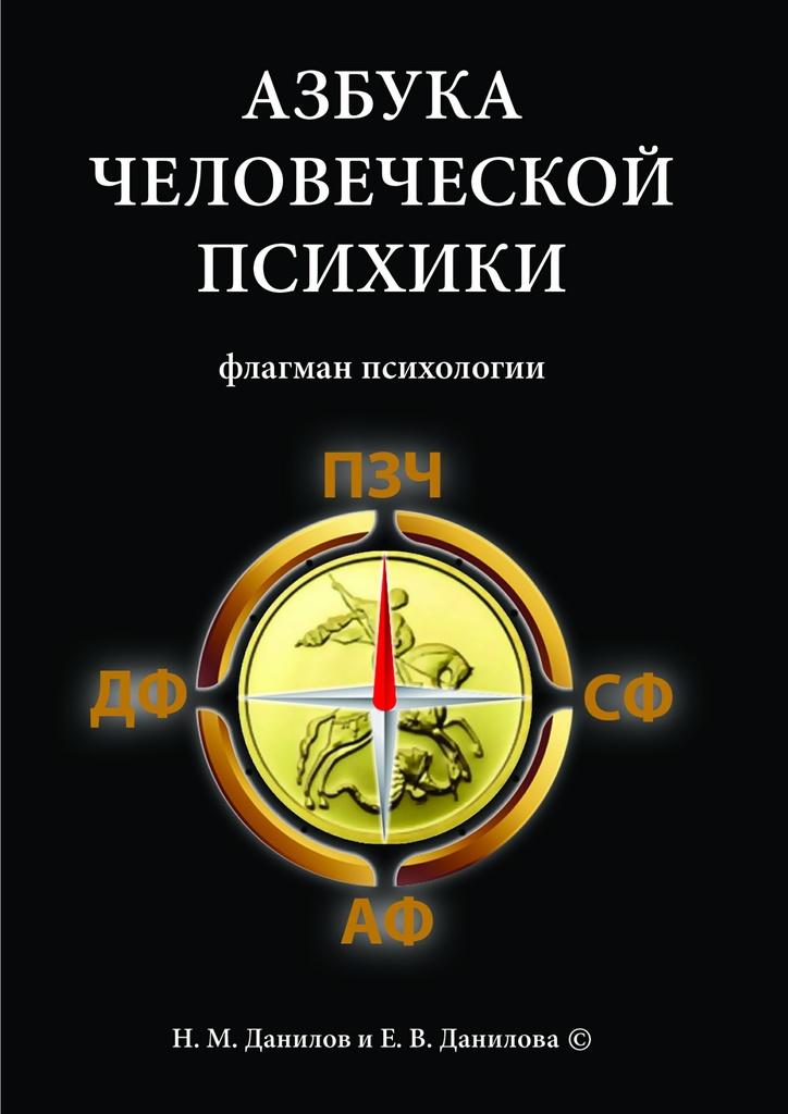 азбука домашнего терроризма скачать pdf
