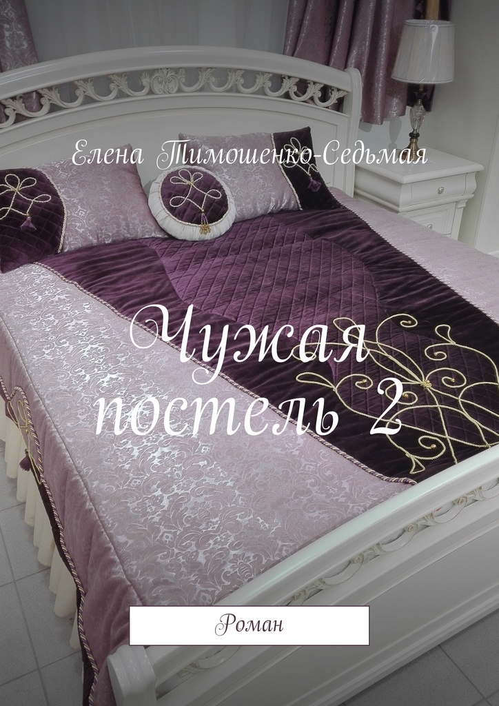 Привела любовника к себе в спальню
