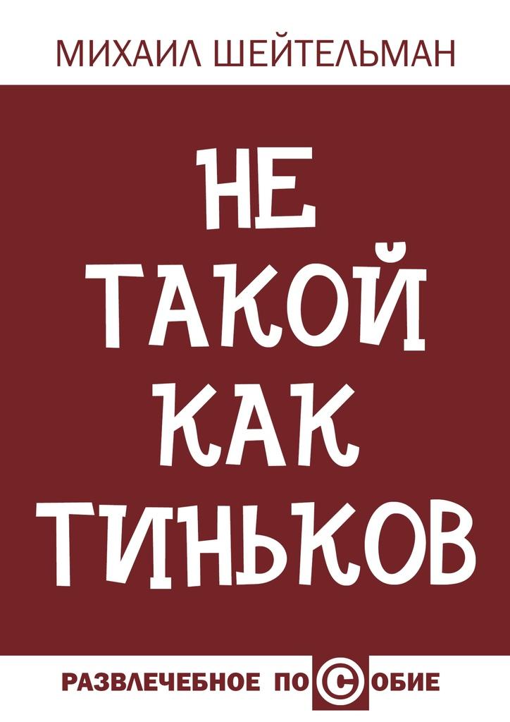 Нетакой как Тиньков