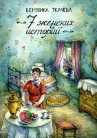 7 женских историй