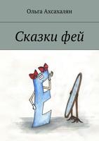 Сказкифей