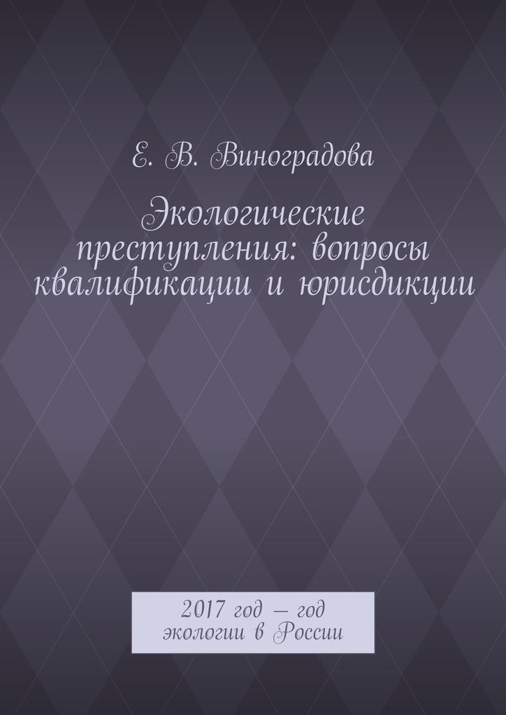 Текст книги Экологические преступления вопросы квалификации и  Текст книги Экологические преступления вопросы квалификации и юрисдикции 2017 год год экологии в России ridero