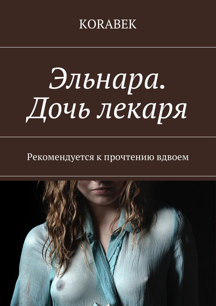 Читать бесплатно рассказы потеря девственности при помощи огромного члена фото 292-993