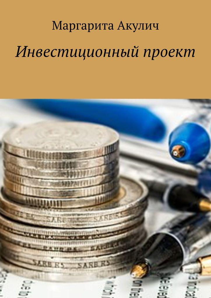 Инвестиционный проект маркетинговый по мониторинг и экс-пост оценка инвестиционных проектов мировая практика
