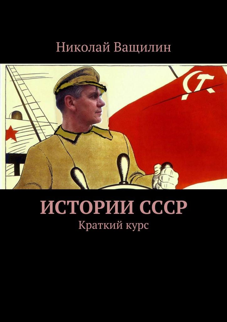 a history of soviet union