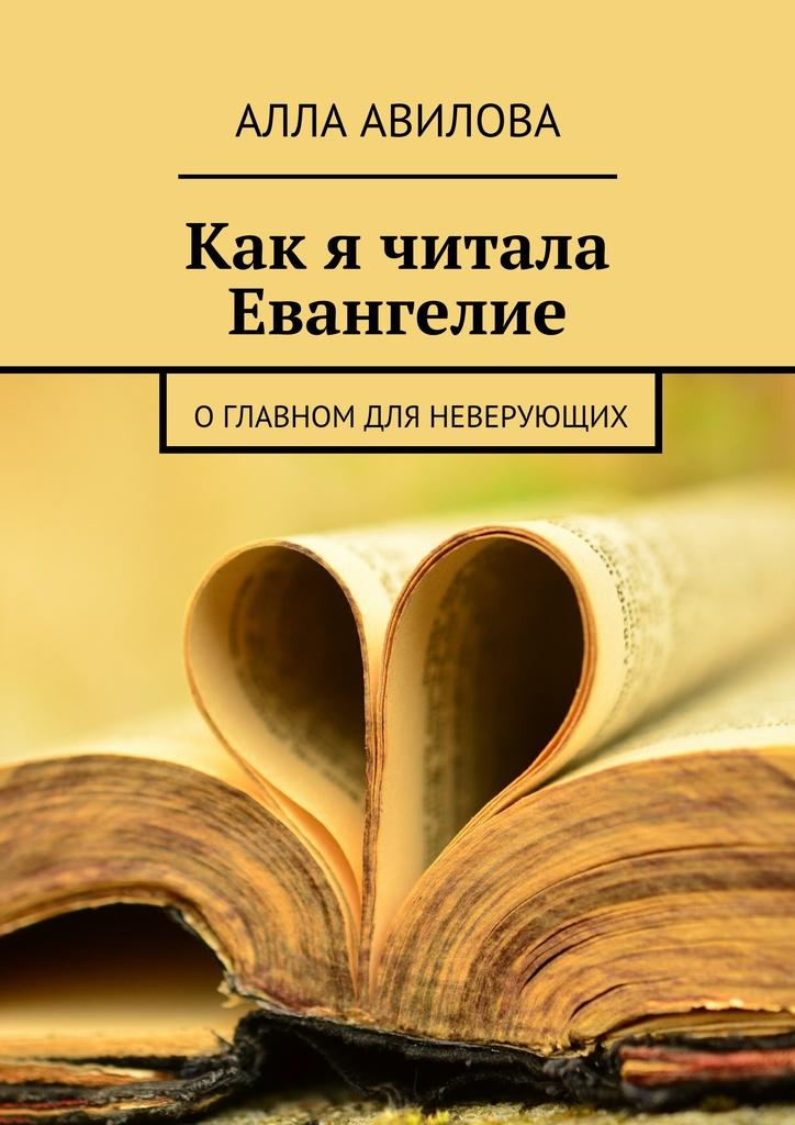 Скачать книгу апокрифические евангелия