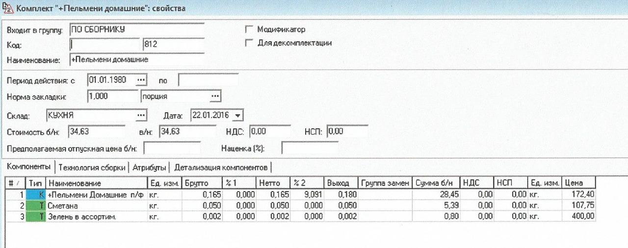 таблица.2.1.рецептура и расчёт сырья рассольник