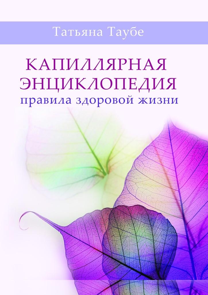 Капиллярная медицина.возрастные изменения скачать новосибирск медицина строителей 11