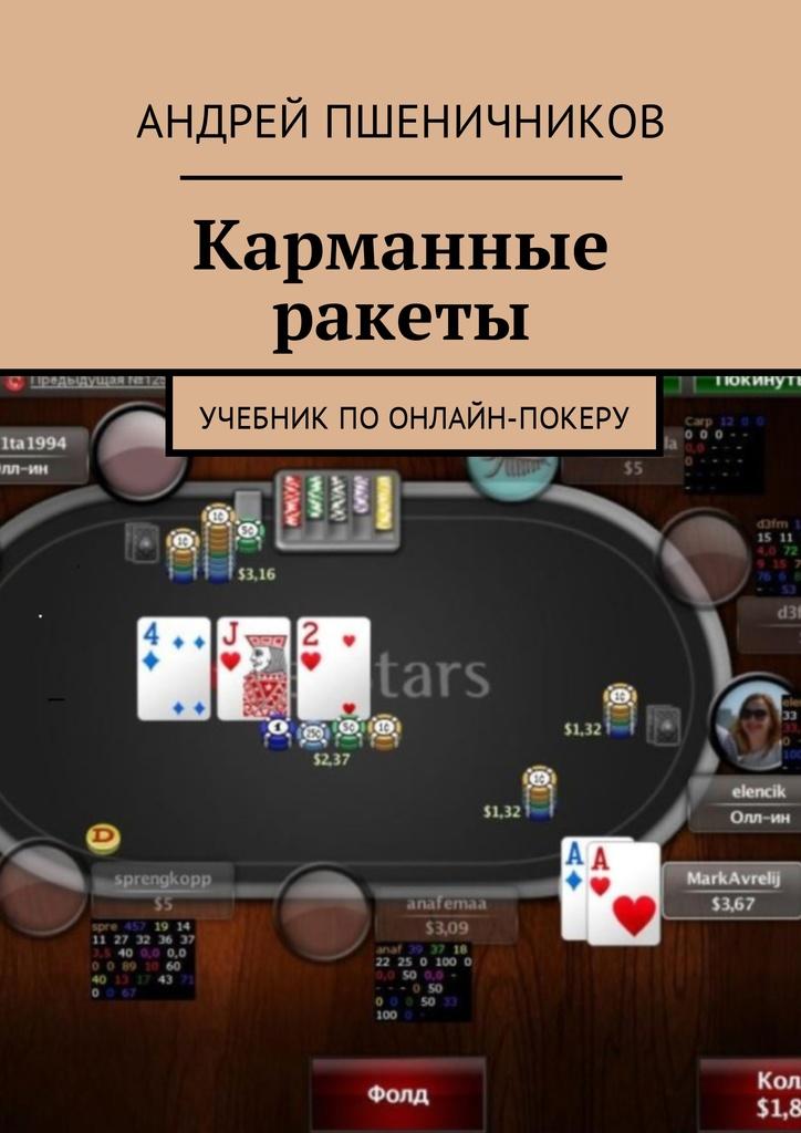 Покер онлайн обычных оффлайновых казино разыгрывает слишком много рук онлайн все казино в россии находятся
